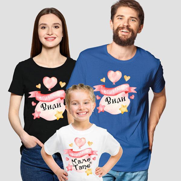 Комплект тениски за семейство - Обичам те
