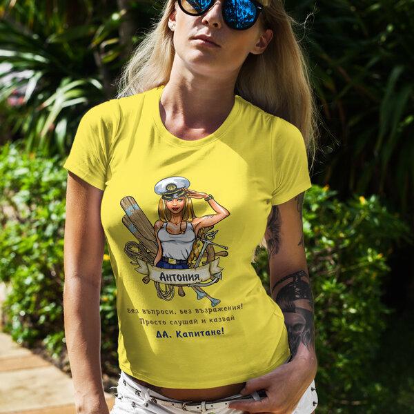 Тениска за имен ден - Да, Капитане!