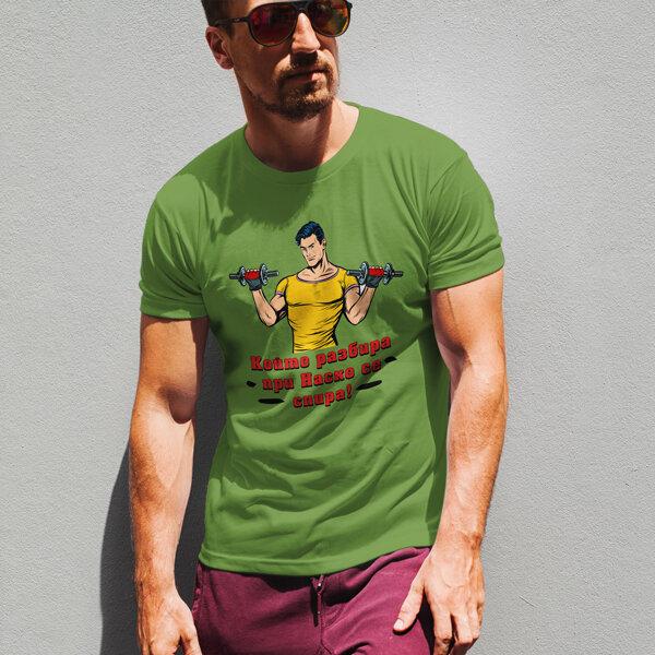 Тениска за имен ден - Който разбира при Наско се спира