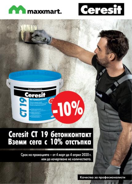 Бетонконтакт Ceresit CT 19 с 10% отстъпка в maxxmart.