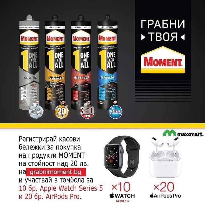 """""""Грабни твоя MOMENT"""" с maxxmart."""
