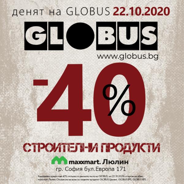 Заповядайте на GLOBUS DAY в maxxmart. Люлин