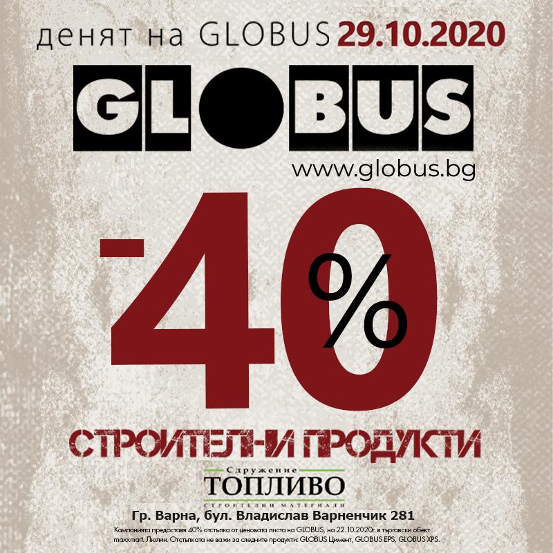 Заповядайте на GLOBUS DAY в Сдружение Топливо Варна