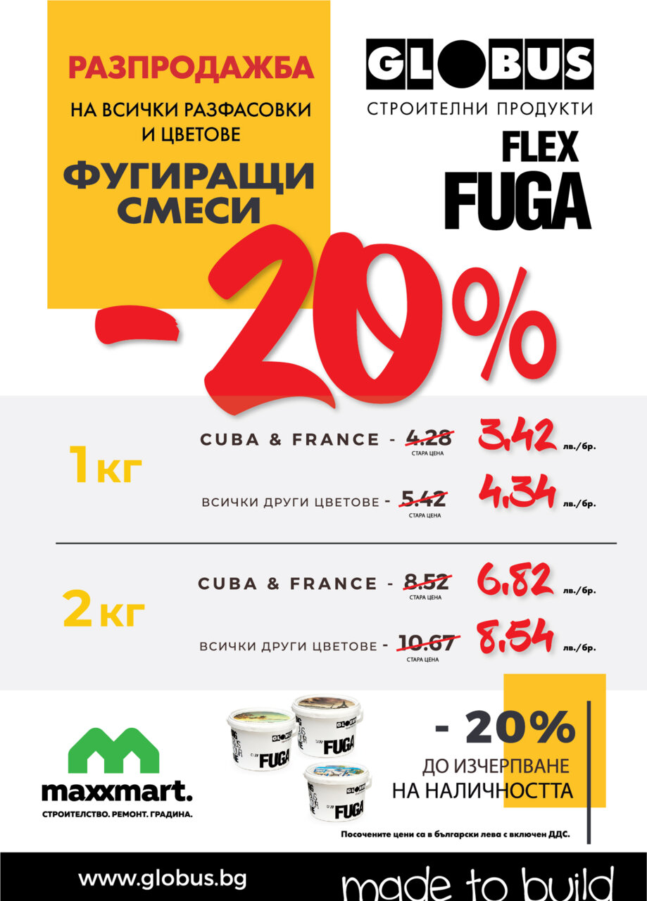 Разпродажба на GLOBUS FLEX FUGA