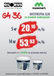 Специални цени на GLOBUS G4 36 - Интериорна боя за влажни помещения