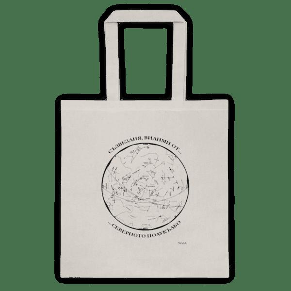 Памучна еко чанта Съзвездия