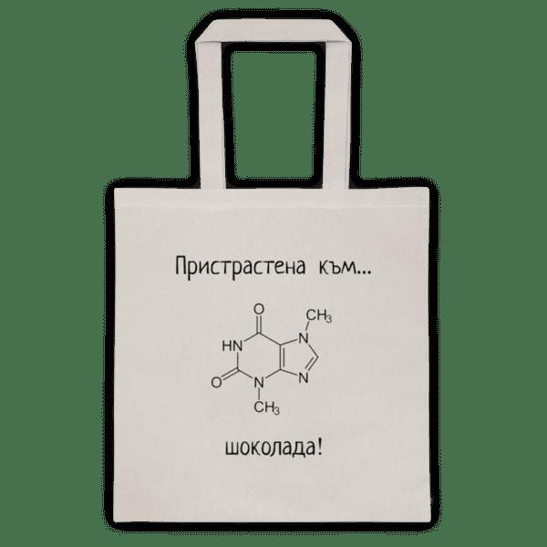 Памучна еко чанта Шоколад (Теобромин)