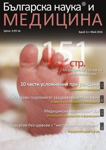 Българска наука и медицина - брой 1