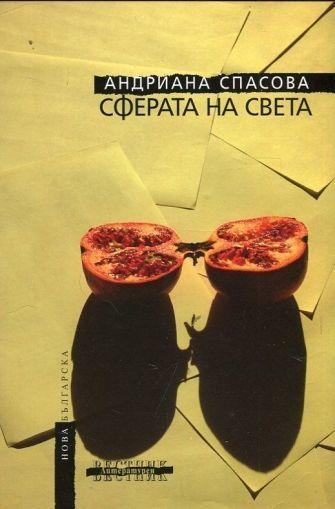 """""""Сферата на света"""" от Андриана Спасова"""