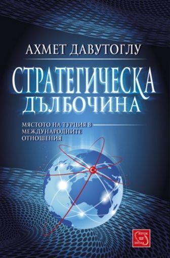 """""""Стратегическа дълбочина"""" от Ахмет Давутоглу"""