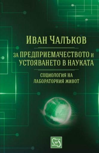 """""""За предприемачеството и устояването в науката"""" от Иван Чалъков"""