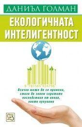 """""""Екологичната интелигентност"""" от Даниъл Голман"""