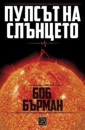 """""""Пулсът на Слънцето"""" от Боб Бърман"""