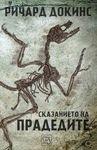 """""""Сказанието на прадедите"""" от Ричард Докинс - твърда корица"""