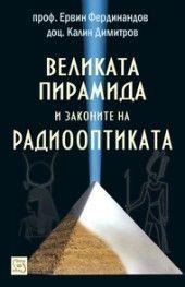"""""""Великата пирамида и законите на радиооптиката"""" от Ервин Фердинандов"""
