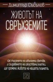 """""""Животът на свръхземите"""" от Димитър Съсълов"""