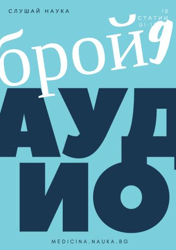 Българска наука и медицина: БРОЙ 9 в аудио (MP3)
