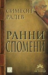 """""""Ранни спомени"""" от Симеон Радев"""