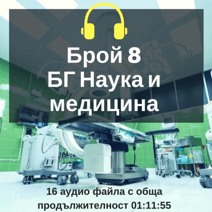 Българска наука и медицина: БРОЙ 8 в MP3 - част 1