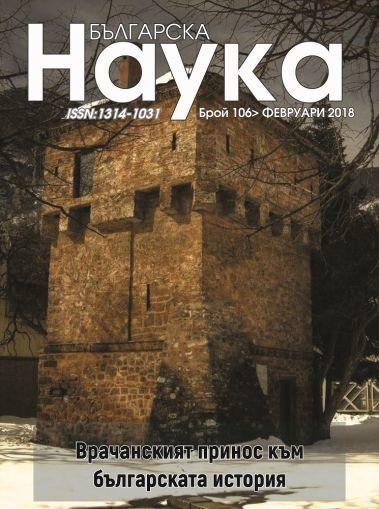 Българска Наука, брой 106 в PDF