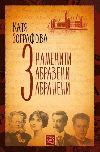 """""""Знаменити, забравени, забранени"""" от Катя Зографова - твърда корица"""