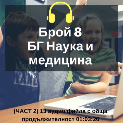 Българска наука и медицина: БРОЙ 8 в MP3 - част 2