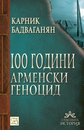 """""""100 години арменски геноцид"""" от Карник Бадваганян"""