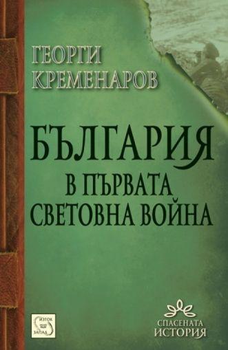 """""""България в Първата световна война"""" от Георги Кременаров"""