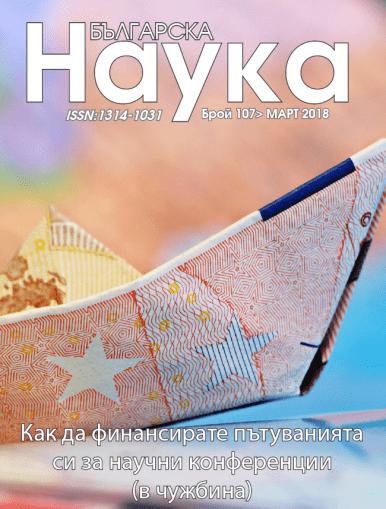Българска Наука, брой 107 в PDF