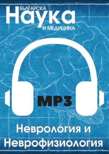 АУДИО брой: Българска наука и медицина: Неврология и неврофизиология
