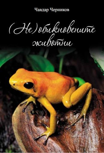 """""""(Не)обикновените животни"""" от Чавдар Черников"""
