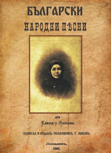 """""""Български народни песни"""" [от Елена Янкова], 1908"""