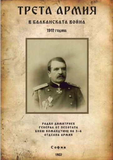 """""""Трета армия в Балканската война 1912 година"""" - 1922 г."""