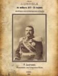 Боевете и операциите около Шипка във войната 1877-78 години. Военно-исторически етюд