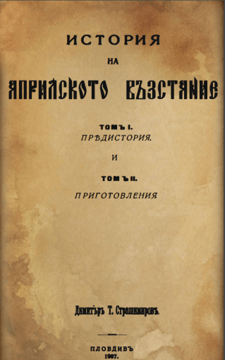 История на Априлското въстание. Т. I. Предистория; Т. II. Приготовления., 1907