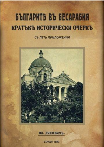 Българите въ Бесарабия. Кратък исторически очерк