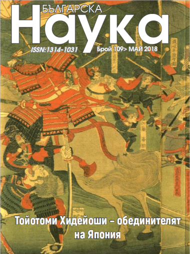 Българска Наука, брой 109 в PDF
