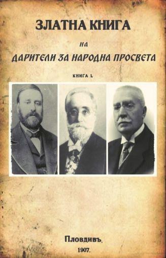 """""""Златна книга на дарителите за народна просвета"""" [книга първа], 1907 г."""