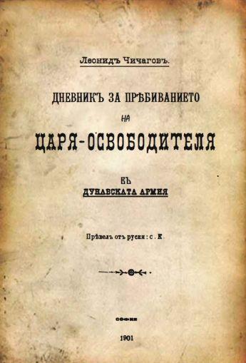 Дневник за пребиваването на Цар Освободителя в Дунавската армия през 1877г.