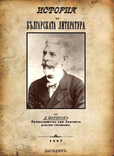 История на българската литература, 1887 г.