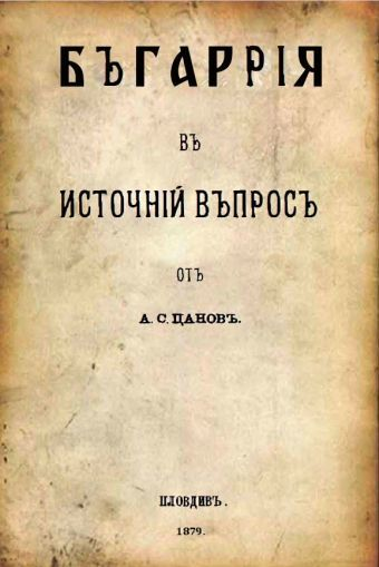 България в Източния въпрос, 1879 г.