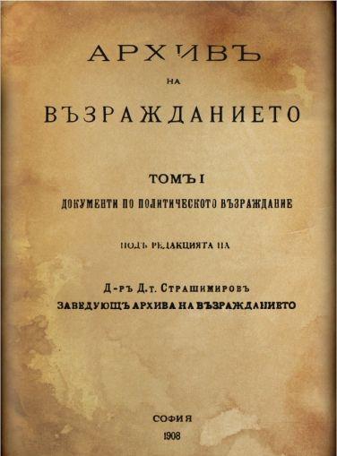 Архив на Възражданието. Том 1, 1908 г.