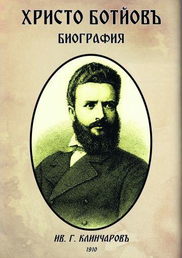 Христо Ботев, Биография от Ив. Г. Клинчаров. 1910 г.