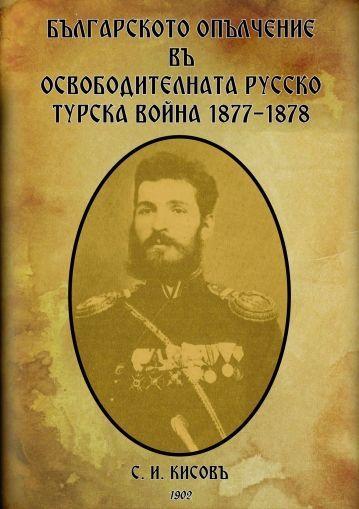 Българското опълчение в Освободителната руско-турска война 1877-1878