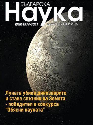 Българска Наука, брой 110 в PDF