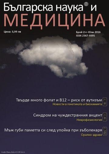 Българска наука и медицина - брой 2