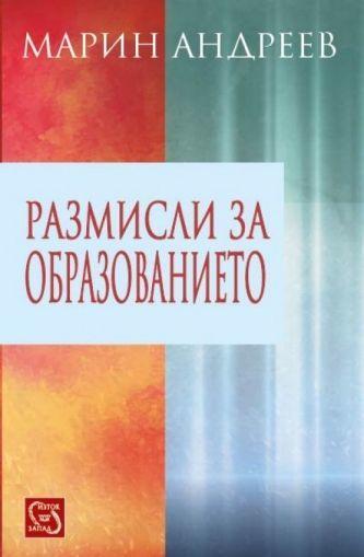 """""""Размисли за образованието"""" от Марин Андреев"""