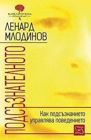 """""""Подсъзнателното"""" от Ленард Млодинов"""