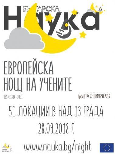 Българска Наука, брой 112 в PDF