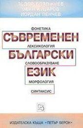 """""""Съвременен български език"""" от Тодор Бояджиев"""